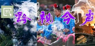 黔视今声        由省委宣传部、省政府新闻办荣誉出品的系列微纪录视频《黔视今声》于10月15日起,在腾讯视频……