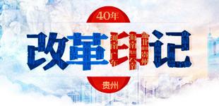 40年·改革印记(贵州篇)        岁月不惑,春秋正隆。改革开放40年来,党带领全国人民爬坡过坎……