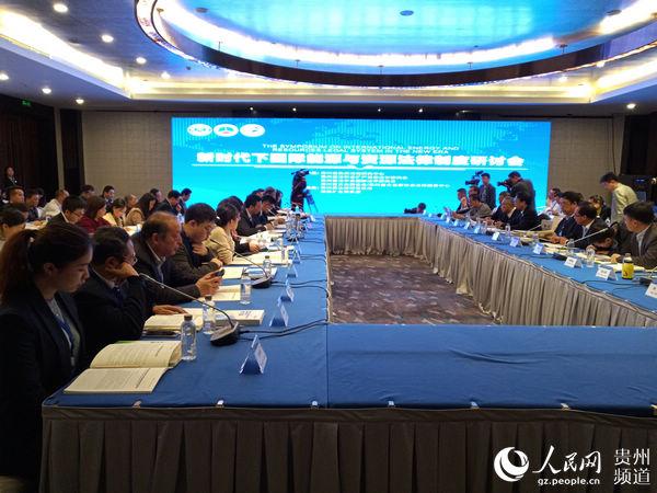 新时代下国际能源与资源法律制度研讨会在贵阳举行。