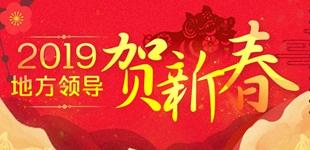 地方领导贺新春        截至目前,通过人民网,已有数十名地方领导干部向网友致以新春问候和祝福。……