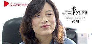 黄娴:县县通高速 发展在加速        见证贵州发展历史,记录贵州前行脚步,让我们一起来听人民日报记者的贵州故事。