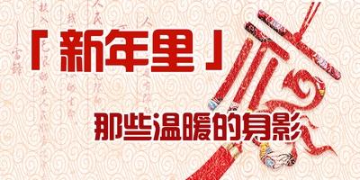 新年里,那些温暖的身影        辞旧迎新、阖家团圆。在新春佳节里,上演着哪些温暖人心的故事……