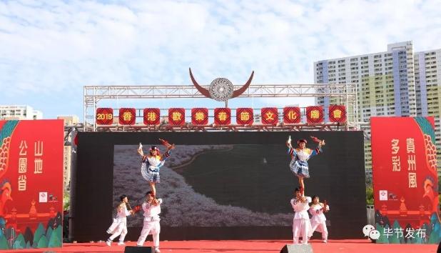 毕节文化旅游产品亮相香港