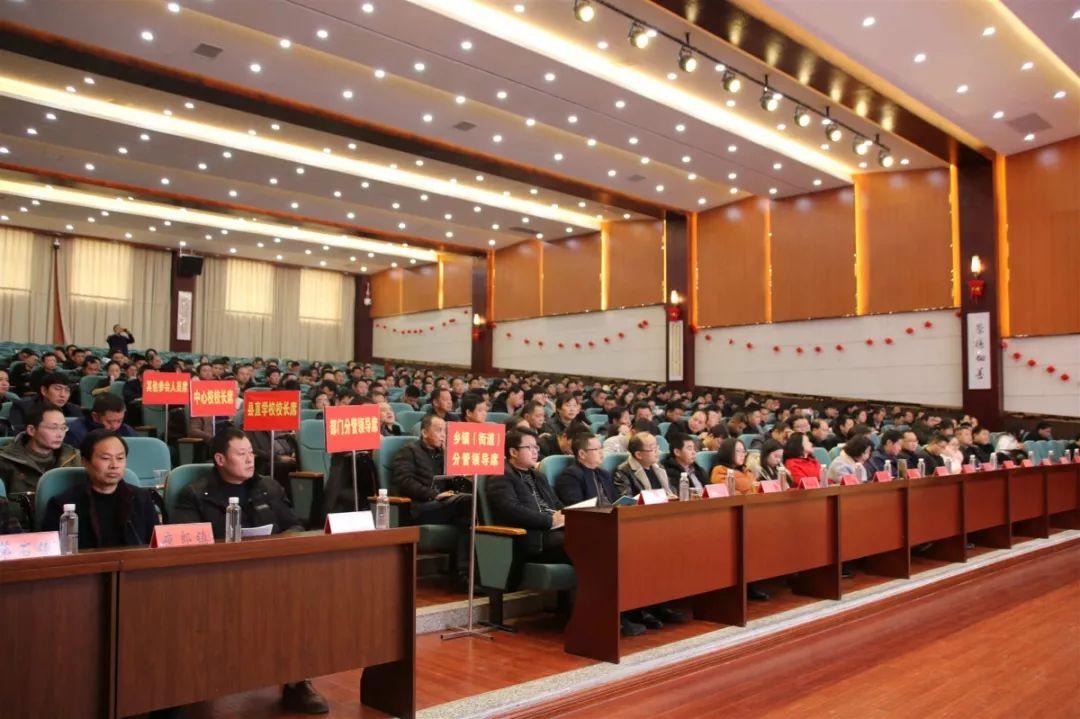 桐梓县召开2019年春季学期教育工作会和学校安全稳定工作会