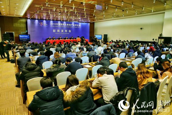 2019中国国际大数据产业博览会新闻发布会现场。