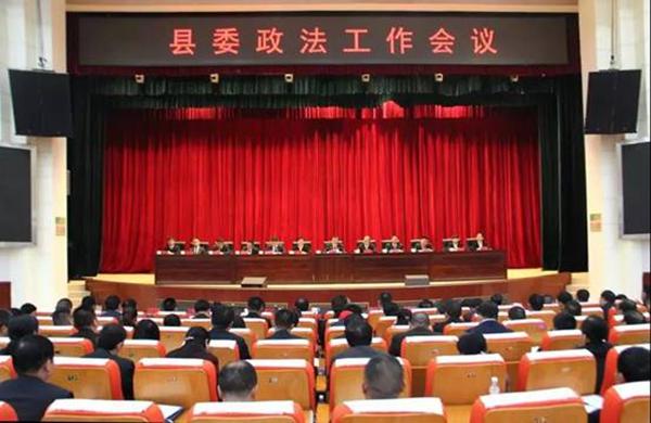 罗甸县召开县委政法工作会议