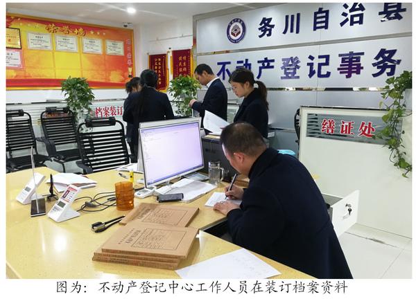 务川:再优不动产登记流程