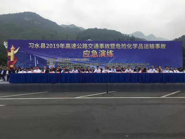 习水县2019年高速公路交通事故暨危险化学品运输事故应急演练举行