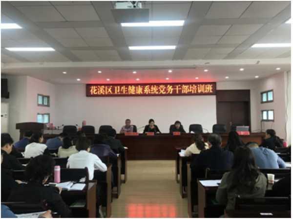 花溪区举办卫生健康系统党务干部培训班