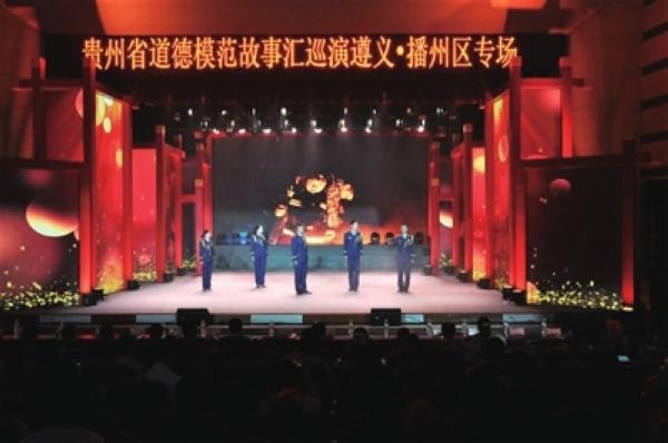 贵州省道德模范巡演走进播州区