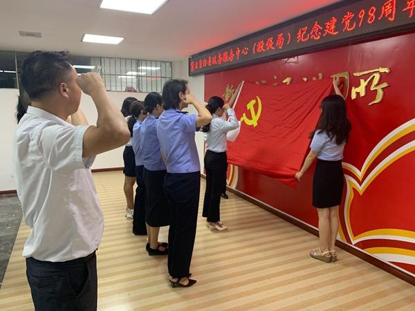 紫云县政务服务中心(投资促进局)开展纪念建党98周年系列活动