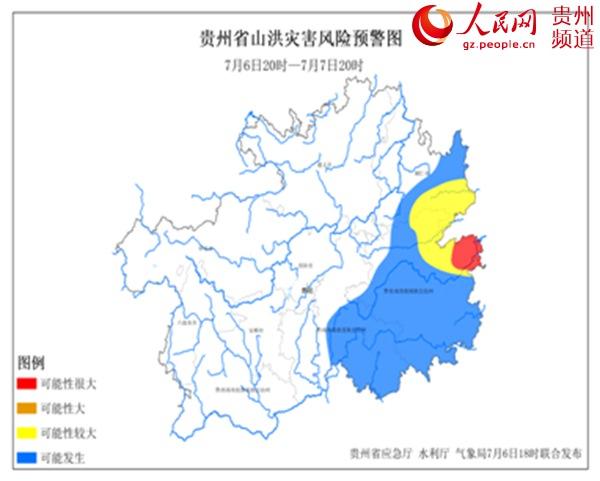 贵州发布3条山洪灾害风险预警:天柱、锦屏等地发生山洪灾害可能性很大