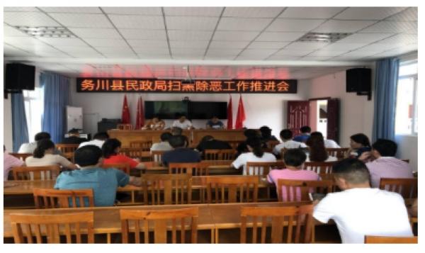 务川县民政局召开扫黑除恶专项斗争工作推进会