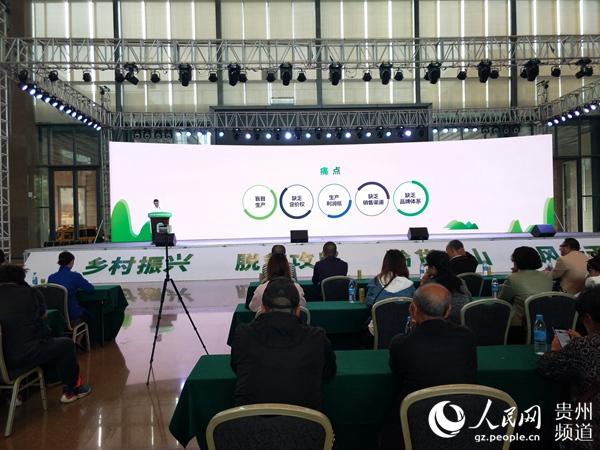 贵州优质农产品信息发布平台正式