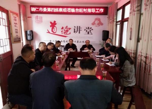 銅仁市委第四巡察組開展志愿服務活動