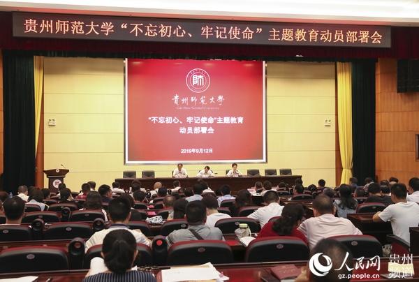 """贵州师范大学:主题教育深里""""学"""