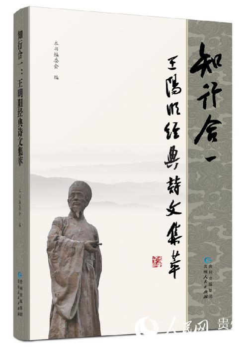 阳明文化系列主题图书首发:让文化经典走进现代生活