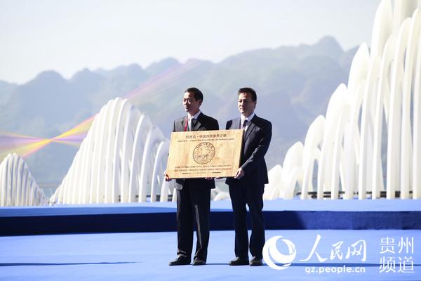 2019国际山地旅游暨户外运动大会在贵州兴义开幕