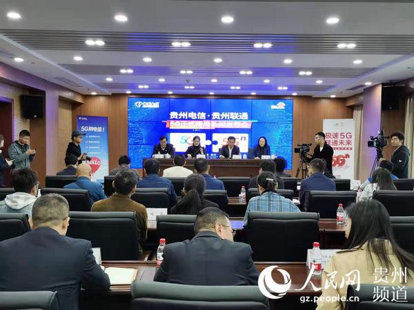 贵州5G商用今日启动用中国电信号码是多少户不换卡不换号即可畅享
