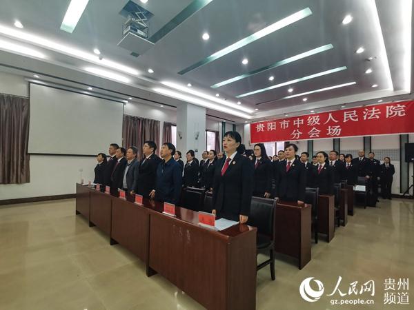 贵阳市中院举行新任领导干部宪法