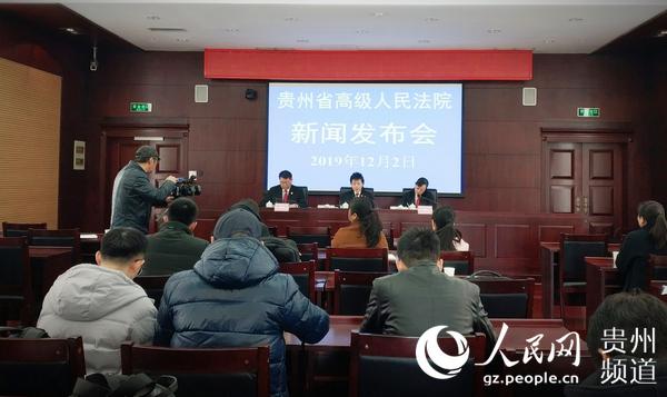 贵州高院发布一批服务和保障易地