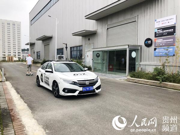 贵州省首个无人驾驶汽车测试区域