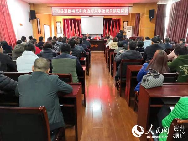 开阳县道德模范和身边好人事迹巡讲活动启动