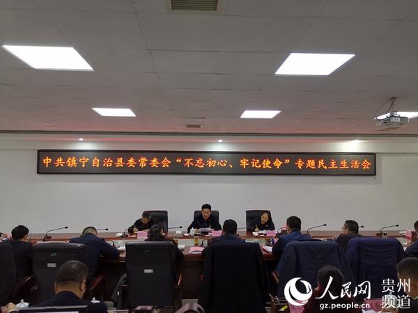 """镇宁:专题民主生活会烧旺""""三味"""