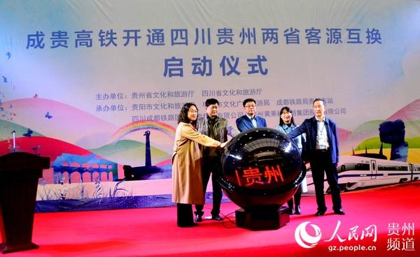 成贵高铁通车首发仪式于12月16日在贵阳和成都举行