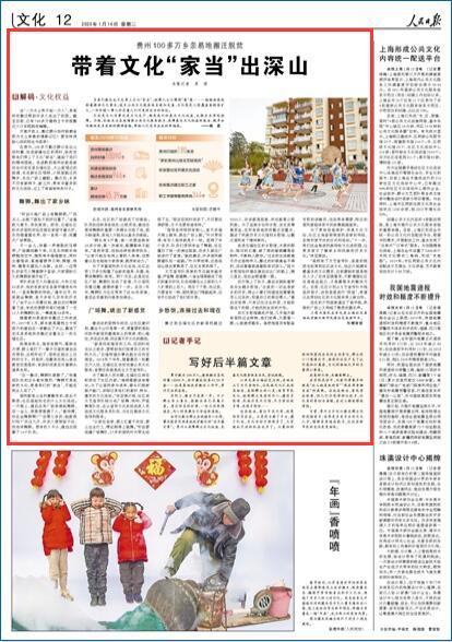 """贵州100多万乡亲易地搬迁脱贫 带着文化""""家当""""出深山(解码·文化权益)"""