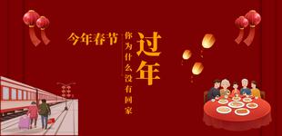 过年,你回家了吗?        春节,是一年之岁首。又到一年团圆时,在外漂泊的你,回家过年了吗?……