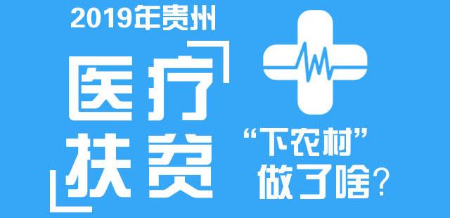 """图解:贵州医疗扶贫""""下农村""""做了啥?        贵州关注医疗扶贫,提升基层医疗卫生服务能力……"""