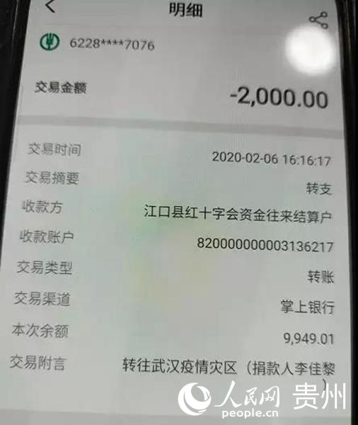 捐款凭证。江口县融媒体中心提供