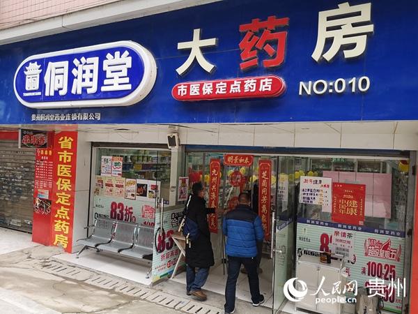 一药品零售企业哄抬口罩价格 将被罚款180万 贵州省市场监管局提供