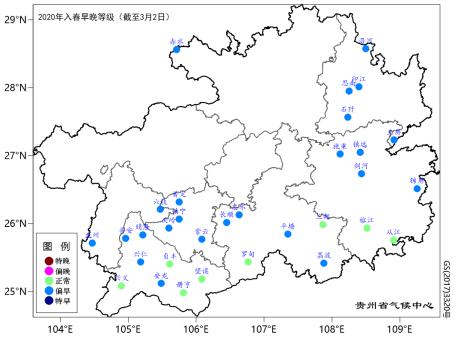 2020年贵州入春早晚等级(截止3月2日)。贵州省气候中心提供