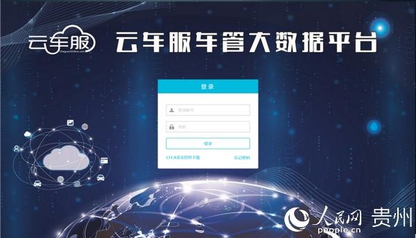云车服车管大数据平台登录界面。贵州云车服大数据科技有限公司供图