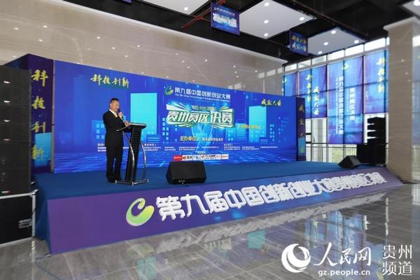 第九届中国创新创业大赛贵州赛区决赛现场。贵州省科技厅供图