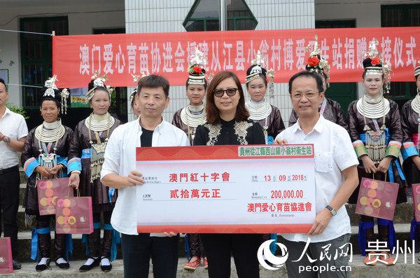 澳门红十字会:在贵州脱贫攻坚征程上唱响奉献之歌