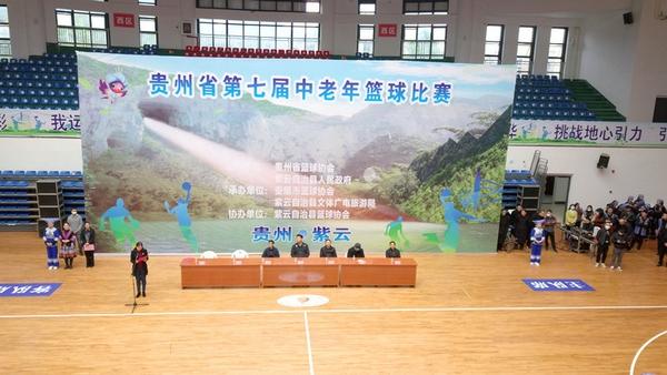 贵州省第七届老年篮球比赛在紫云隆重开幕